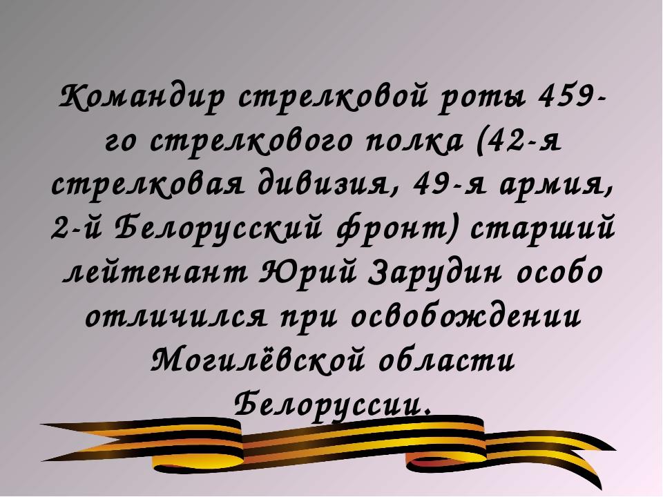 Командир стрелковой роты 459-го стрелкового полка (42-я стрелковая дивизия, 4...