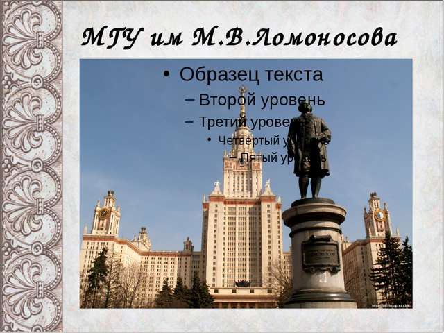 МГУ им М.В.Ломоносова