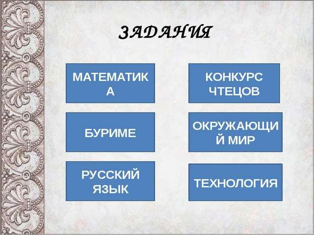 КОНКУРС ЧТЕЦОВ БУРИМЕ РУССКИЙ ЯЗЫК МАТЕМАТИКА ОКРУЖАЮЩИЙ МИР ТЕХНОЛОГИЯ ЗАДАНИЯ