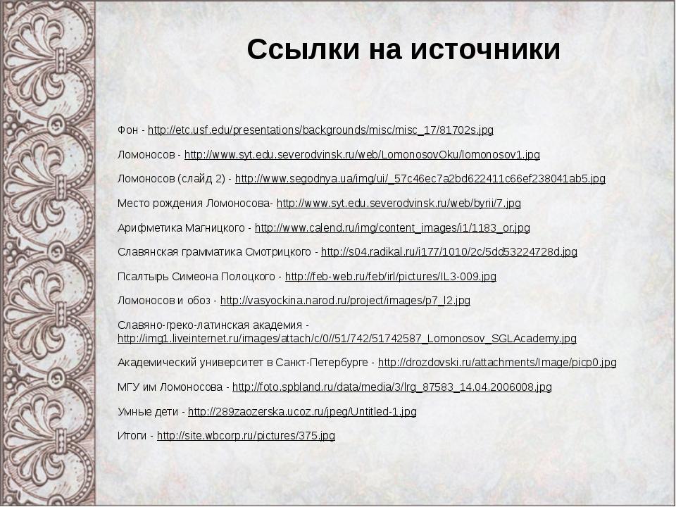Ссылки на источники Фон - http://etc.usf.edu/presentations/backgrounds/misc/m...
