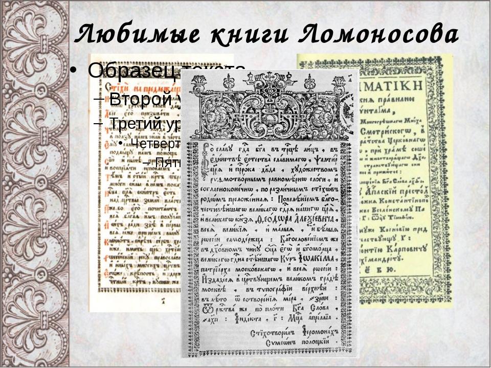 Любимые книги Ломоносова