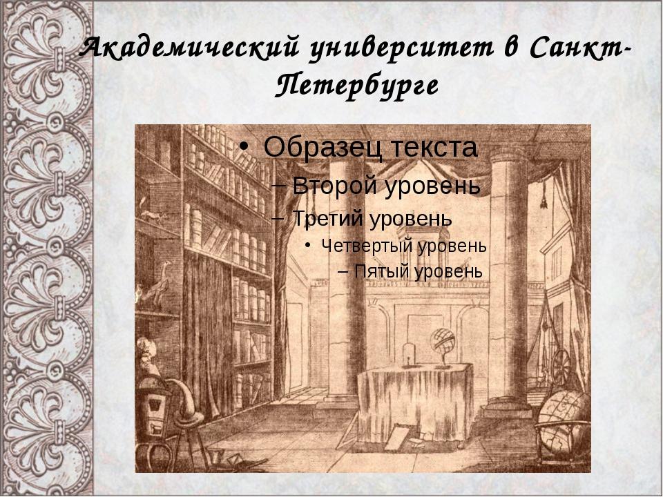 Академический университет в Санкт-Петербурге