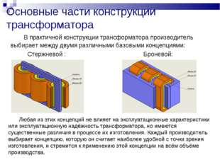 Основные части конструкции трансформатора В практичной конструкции трансформа