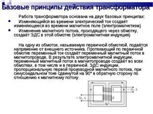 Базовые принципы действия трансформатора Работа трансформатора основана на дв