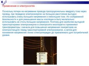 Применение в электросетях Поскольку потери на нагревание провода пропорционал