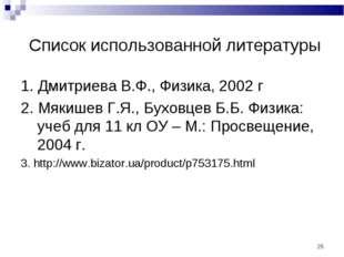 Список использованной литературы 1. Дмитриева В.Ф., Физика, 2002 г 2. Мякише