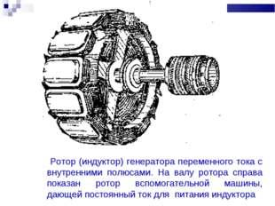 Ротор (индуктор) генератора переменного тока с внутренними полюсами. На валу