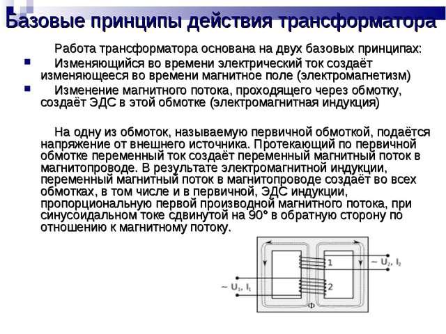 Базовые принципы действия трансформатора Работа трансформатора основана на дв...
