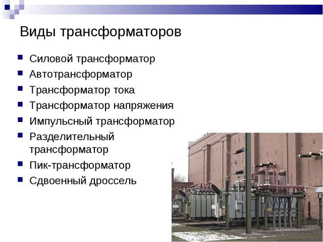 Виды трансформаторов Силовой трансформатор Автотрансформатор Трансформатор то...