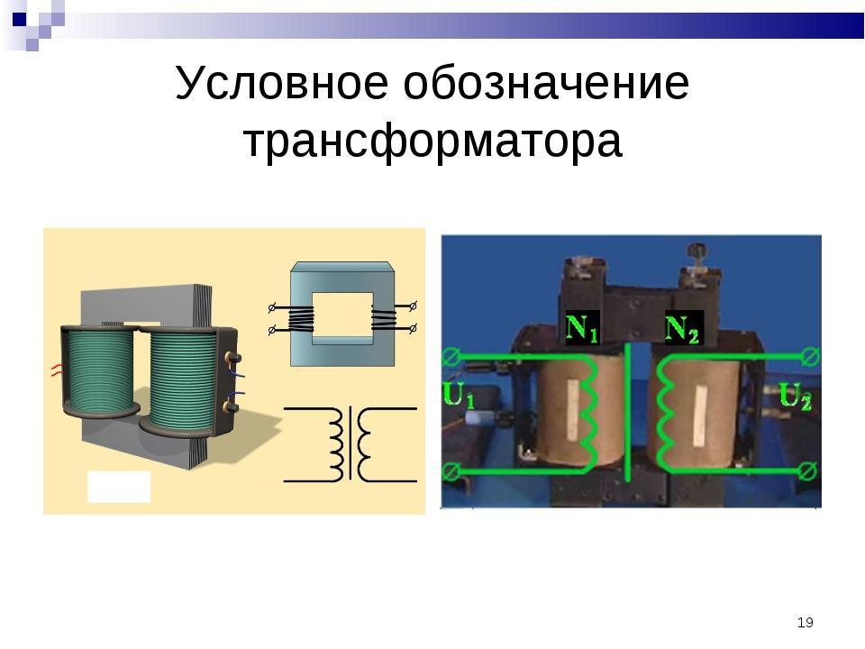 Условное обозначение трансформатора *
