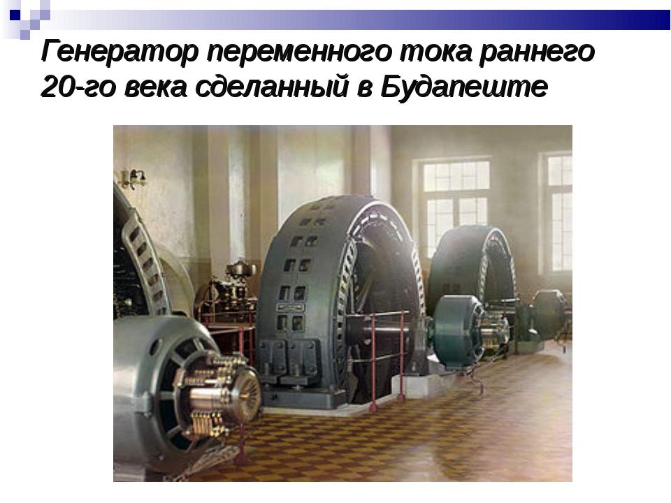 Генератор переменного тока раннего 20-го века сделанный в Будапеште