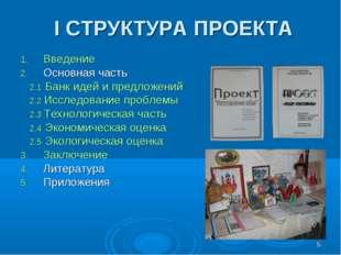* I СТРУКТУРА ПРОЕКТА Введение Основная часть 2.1 Банк идей и предложений 2.2