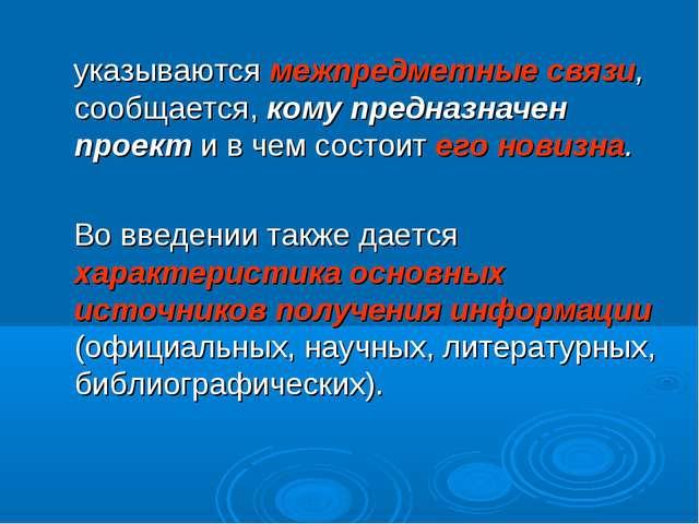 указываются межпредметные связи, сообщается, кому предназначен проект и в че...