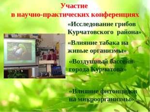 «Исследование грибов Курчатовского района» «Влияние табака на живые организмы