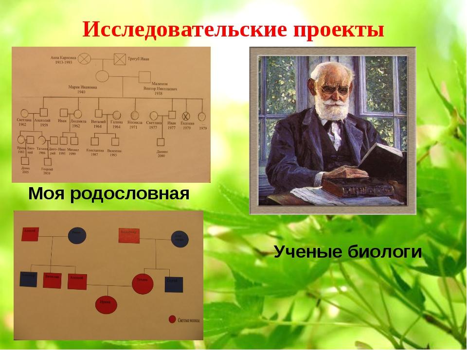 Исследовательские проекты Моя родословная Ученые биологи