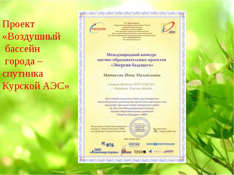 Проект «Воздушный бассейн города – спутника Курской АЭС»