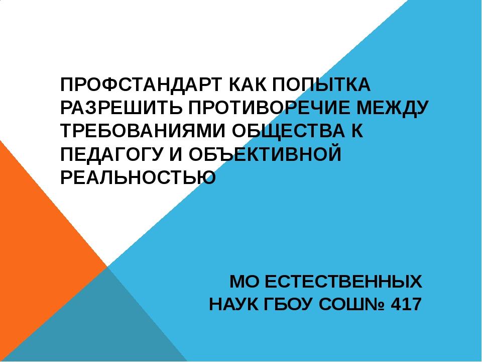 ПРОФСТАНДАРТ КАК ПОПЫТКА РАЗРЕШИТЬ ПРОТИВОРЕЧИЕ МЕЖДУ ТРЕБОВАНИЯМИ ОБЩЕСТВА К...