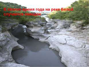 В тёплое время года на реке Белой случается паводок.