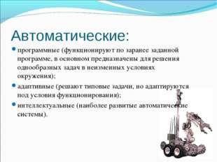 Автоматические: программные (функционируют по заранее заданной программе, в о