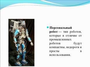Персональный робот— тип роботов, которые в отличие от промышленных роботов б