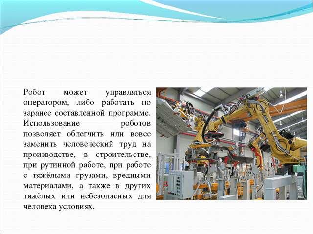Робот может управляться оператором, либо работать по заранее составленной пр...