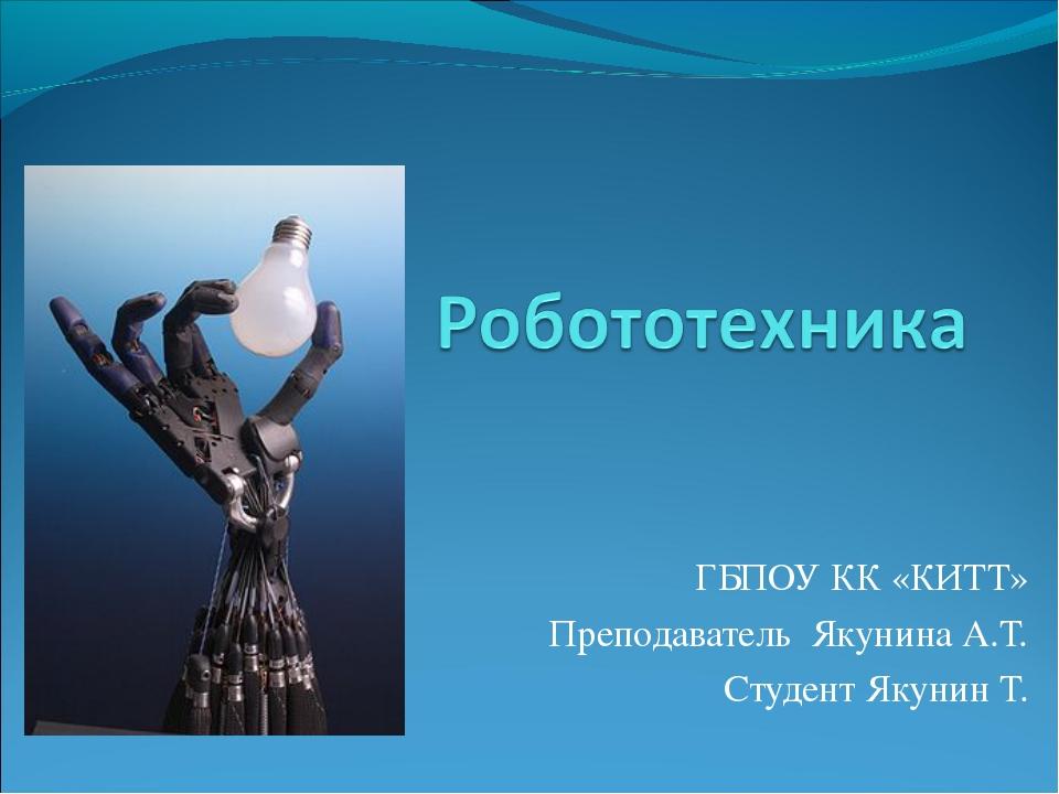 ГБПОУ КК «КИТТ» Преподаватель Якунина А.Т. Студент Якунин Т.