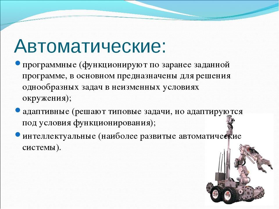 Автоматические: программные (функционируют по заранее заданной программе, в о...
