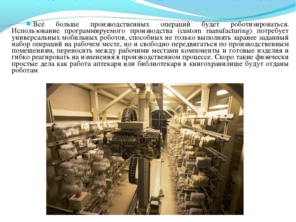 Всё больше производственных операций будет роботизироваться. Использование пр...
