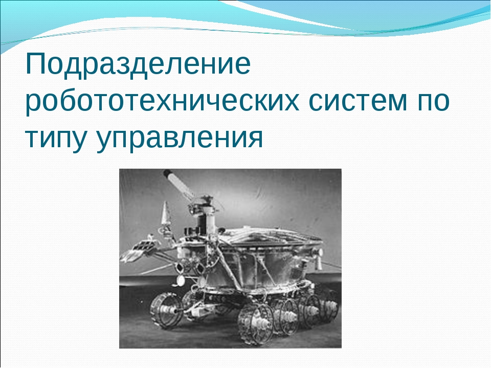 Подразделение робототехнических систем по типу управления