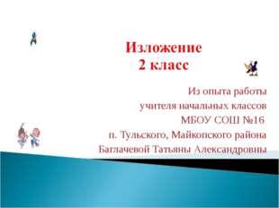 Из опыта работы учителя начальных классов МБОУ СОШ №16 п. Тульского, Майкопск