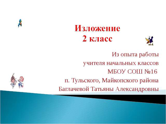 Из опыта работы учителя начальных классов МБОУ СОШ №16 п. Тульского, Майкопск...