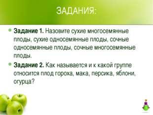 ЗАДАНИЯ: Задание 1.Назовите сухие многосемянные плоды, сухие односемянные пл