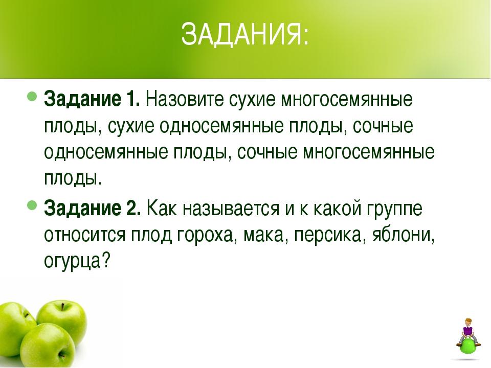 ЗАДАНИЯ: Задание 1.Назовите сухие многосемянные плоды, сухие односемянные пл...