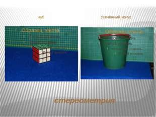 стереометрия куб Усечённый конус