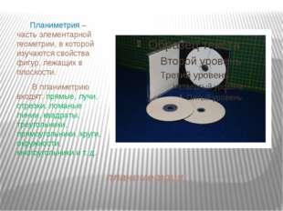 планиметрия Планиметрия – часть элементарной геометрии, в которой изучаются с