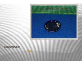 планиметрия круг