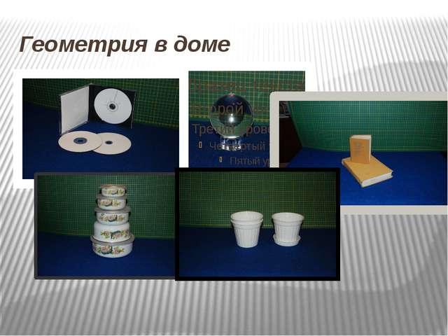 Геометрия в доме