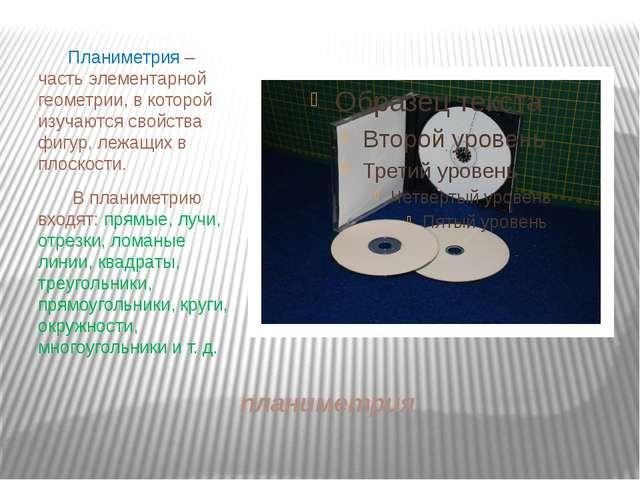 планиметрия Планиметрия – часть элементарной геометрии, в которой изучаются с...