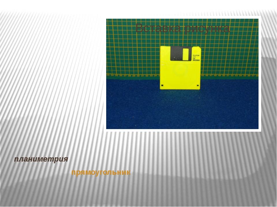 планиметрия прямоугольник