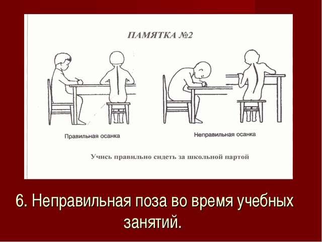 6. Неправильная поза во время учебных занятий.