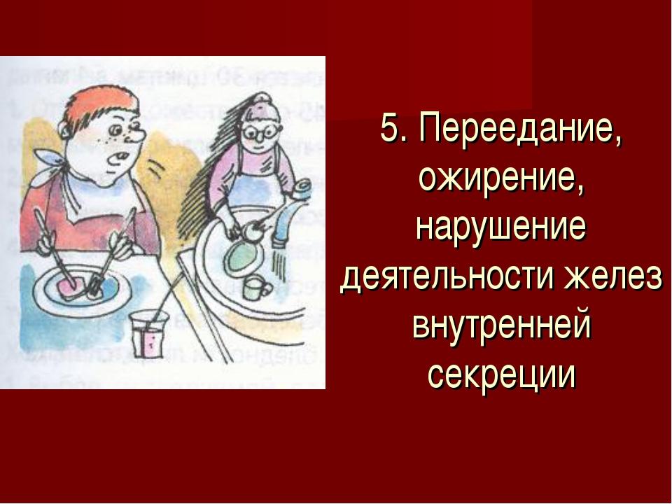 5. Переедание, ожирение, нарушение деятельности желез внутренней секреции