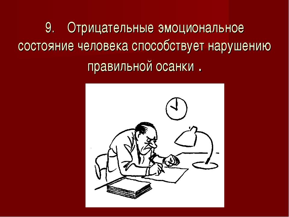 9. Отрицательные эмоциональное состояние человека способствует нарушению прав...