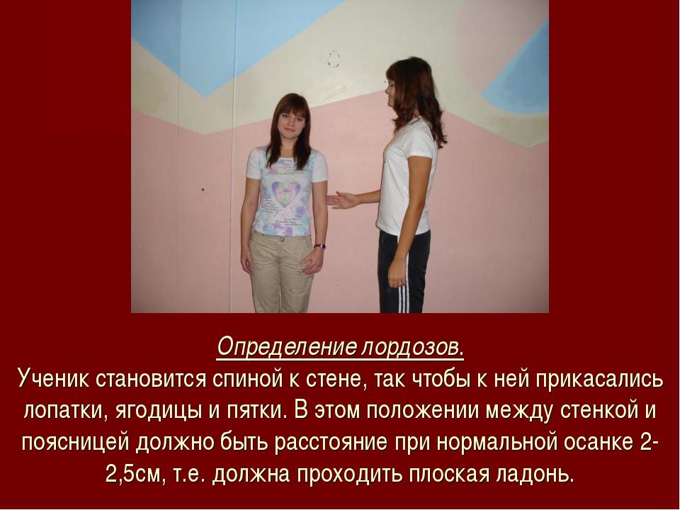 Определение лордозов. Ученик становится спиной к стене, так чтобы к ней прика...