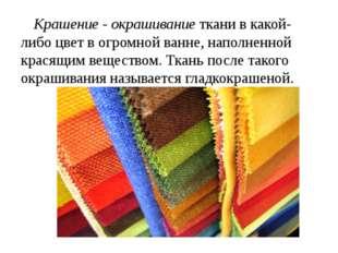 Крашение - окрашивание ткани в какой-либо цвет в огромной ванне, наполненной