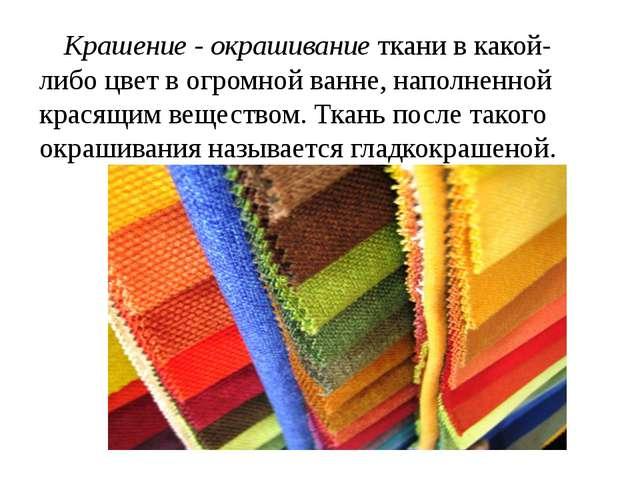 Крашение - окрашивание ткани в какой-либо цвет в огромной ванне, наполненной...