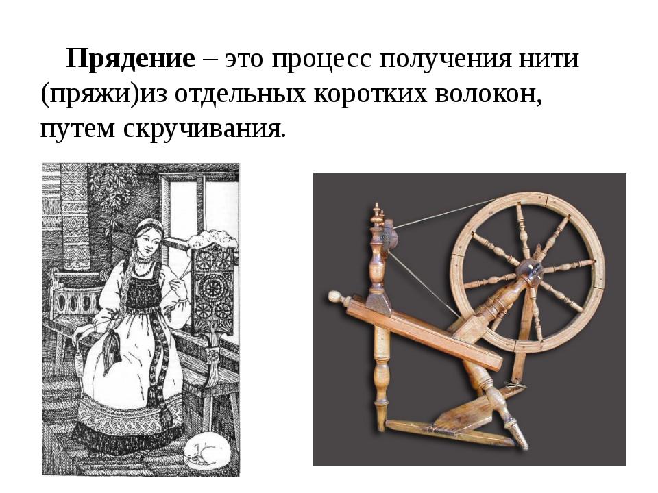 Прядение – это процесс получения нити (пряжи)из отдельных коротких волокон, п...