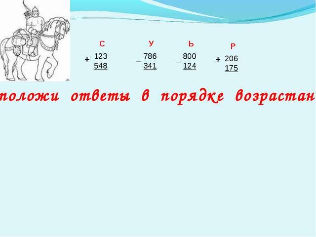 123 548 786 341 800 124 206 175 Р У С Ь Расположи ответы в порядке возрастани...