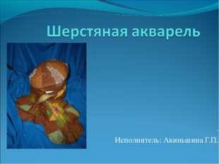 . Исполнитель: Акиньшина Г.П.