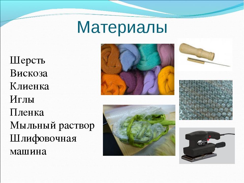 Материалы Шерсть Вискоза Клиенка Иглы Пленка Мыльный раствор Шлифовочная машина