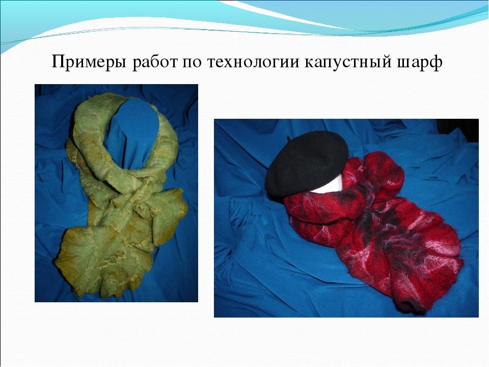 Примеры работ по технологии капустный шарф